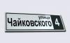 Табличка пластиковая  3,2 мм 200x600 мм